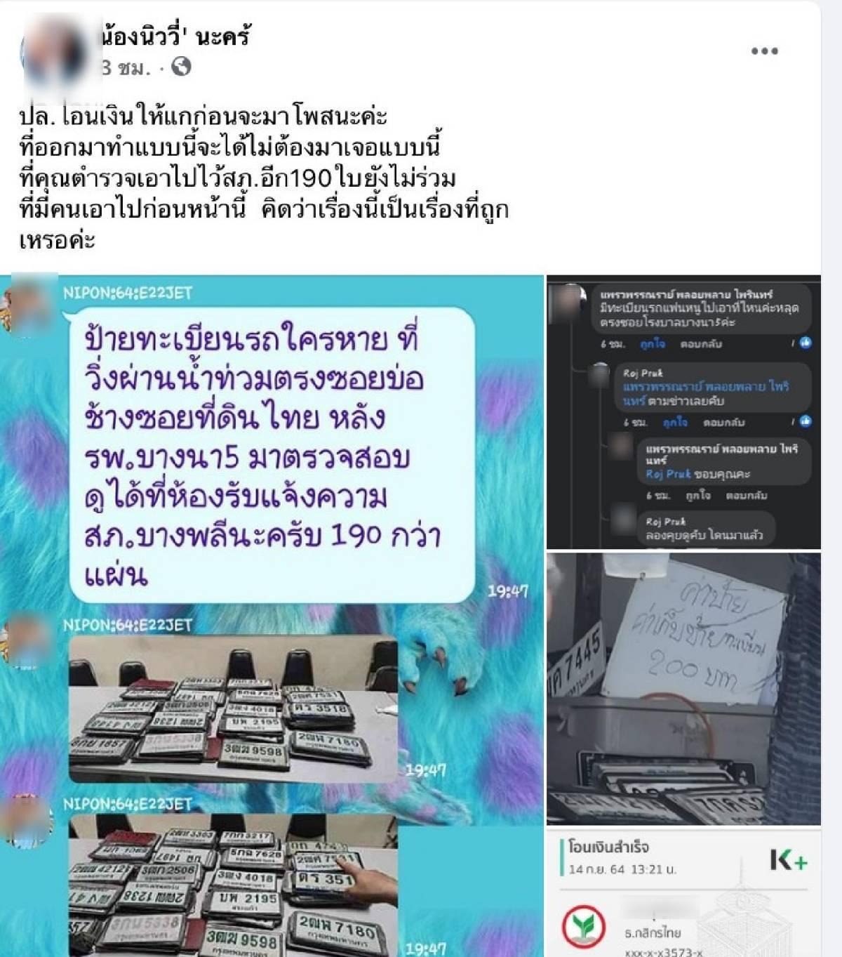 บัญชีFacebookชื่อน้องนิววี่นะคร้