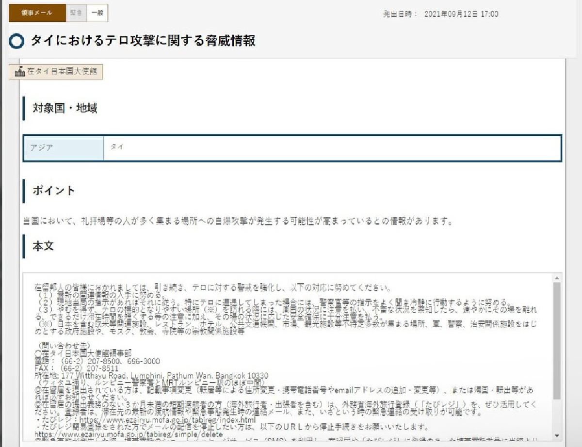 """""""สถานทูตญี่ปุ่น"""" เตือน """"ประชาชนในไทย"""" ระวังระเบิดพลีชีพ"""