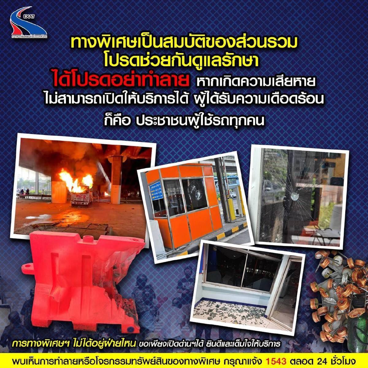 """""""ทางด่วน"""" ขอร้อง โปรดอย่าทำลายทรัพย์สินของการทางพิเศษแห่งประเทศไทย"""