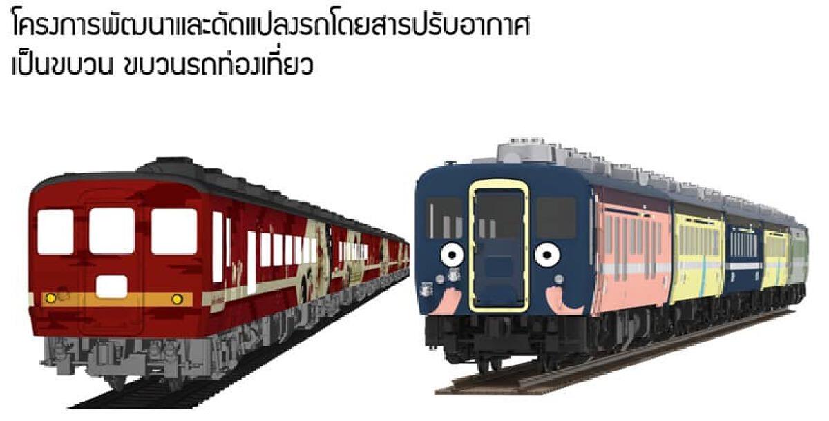 """""""รฟท."""" เตรียมแปลงโฉม """"รถไฟญี่ปุ่น"""" เป็นรถไฟสุดแนว ปี 65"""