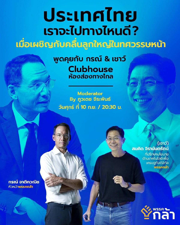 """พรรคกล้าชู """"เศรษฐกิจดิจิทัล"""" ขับเคลื่อนเศรษฐกิจไทยในอนาคต"""
