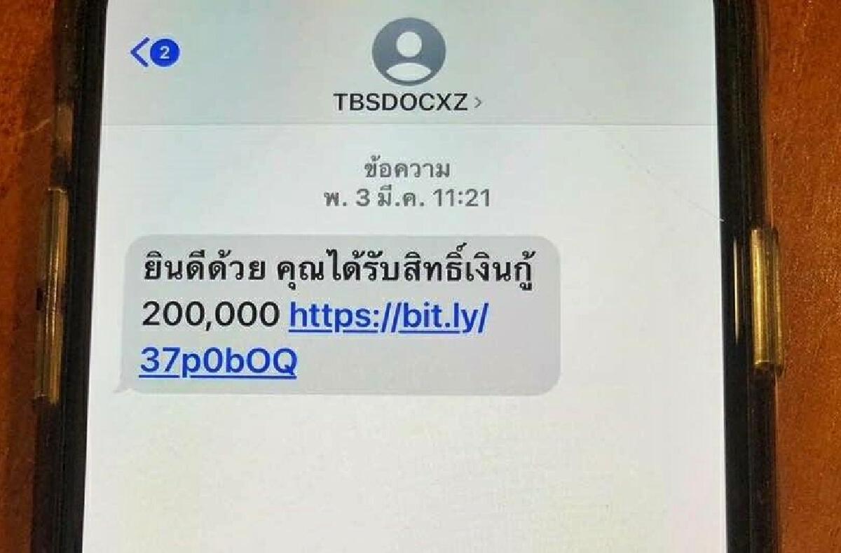 """กสทช. ฮึ่มฟันโทษ ค่ายมือถือ สั่งบล็อก """"SMS หลอกลวง"""" เว็บพนัน - ปล่อยกู้ออนไลน์"""