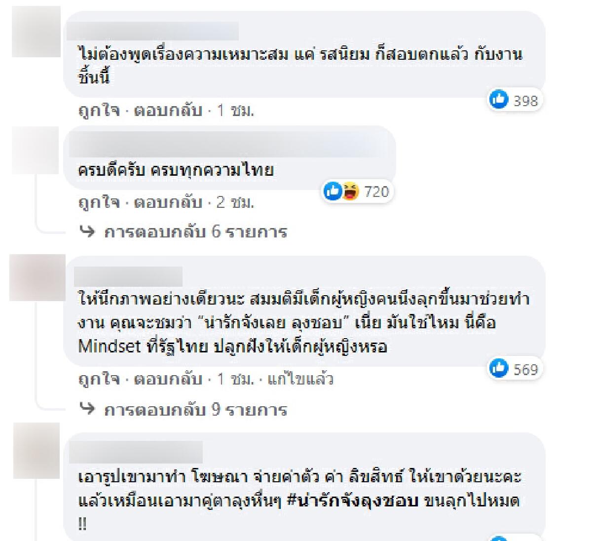 ความเห็นบางส่วนจากชาวเน็ตกับภาพจากเพจไทยรู้สู้โควิด
