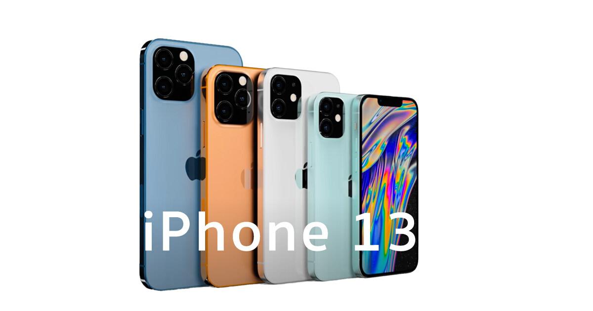 """นับถอยหลังเปิดตัว """"ไอโฟน 13"""" ที่คาดว่าจะโทรออกได้แม้อับสัญญาณ"""