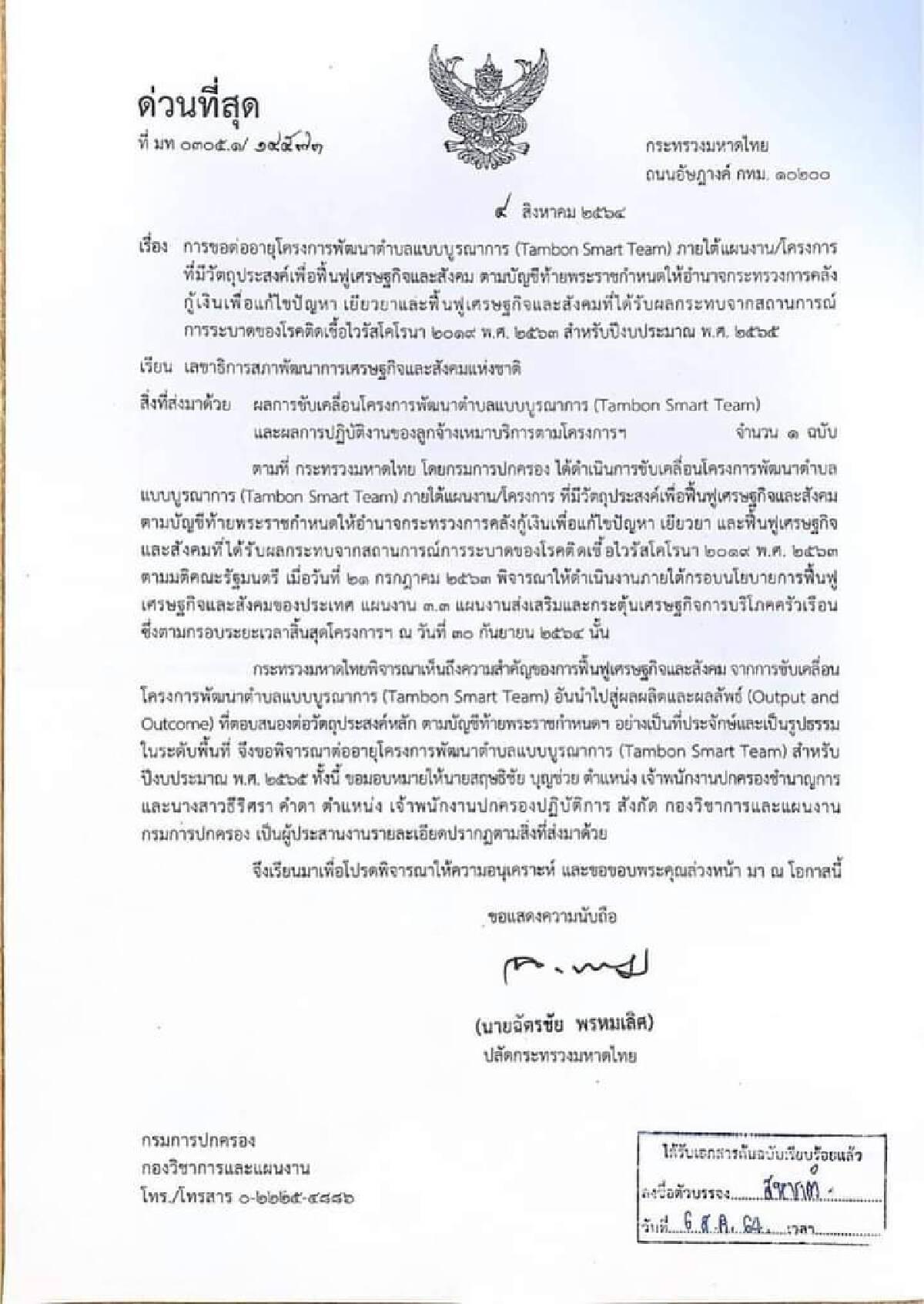 """""""เลขาฯสภาพัฒน์"""" ยอมรับยังไม่เห็นหนังสือต่อสัญญาโครงการ Tambon Smart Team"""