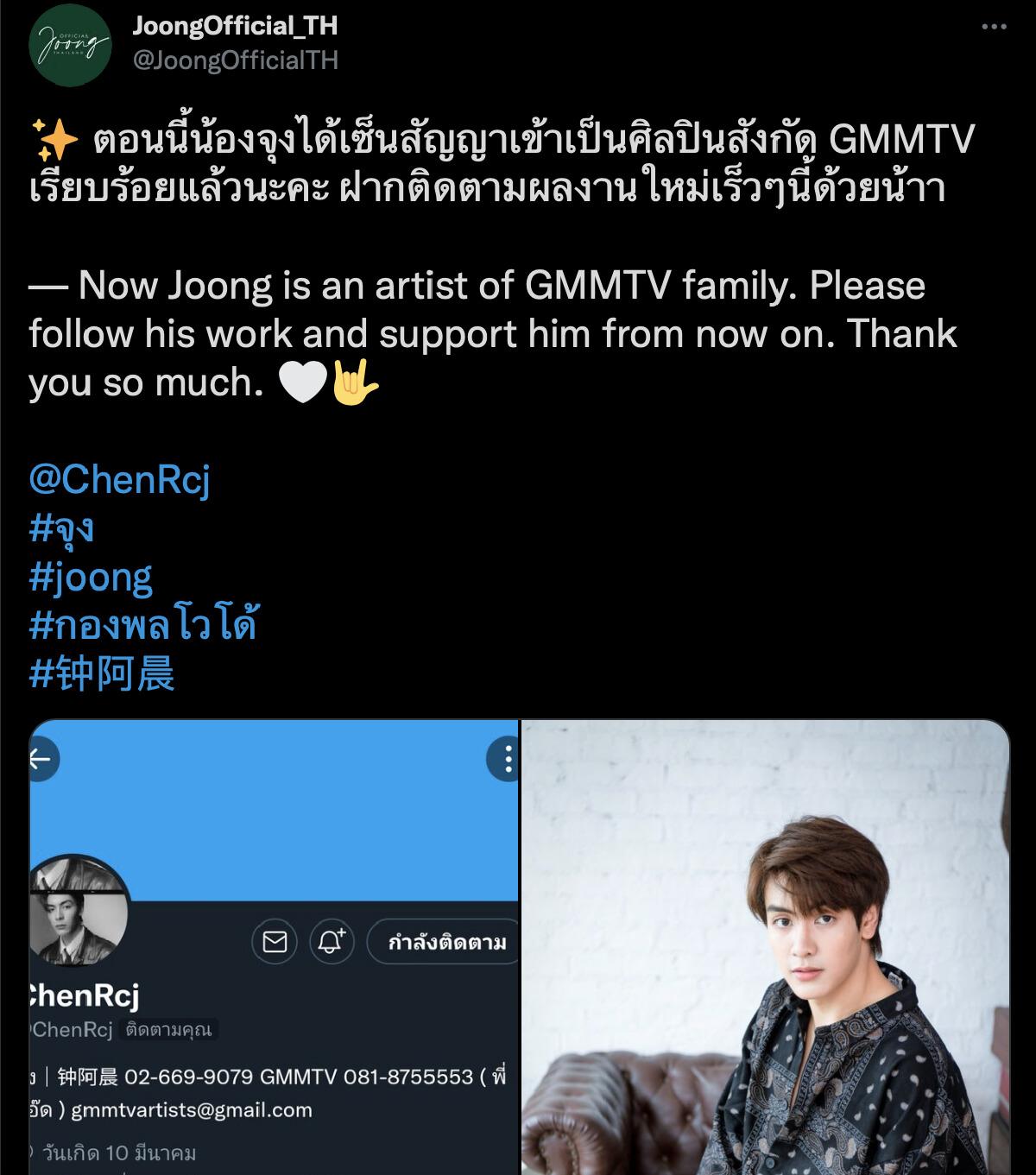 """เฮ """"จุง อาเชน"""" นักแสดงซีรีส์ดัง ตกลงร่วมงานกับ GMMTV"""