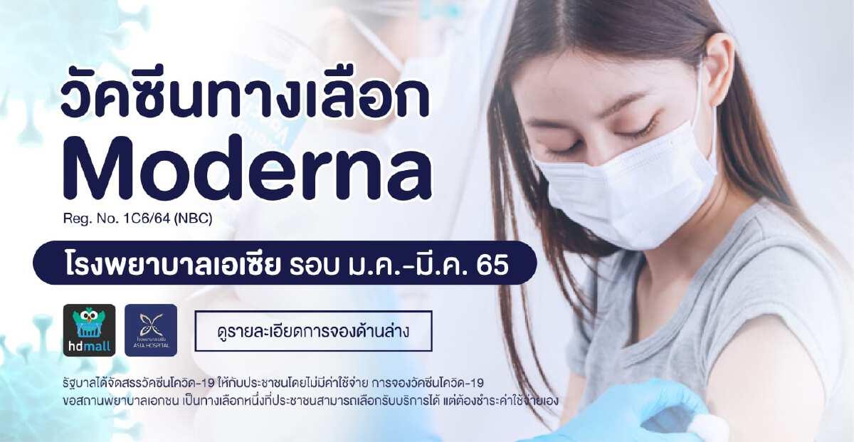 โรงพยาบาลเอเซีย (นนทบุรี)