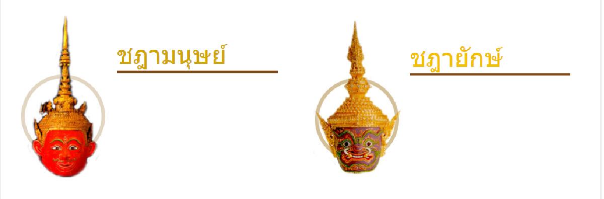 """พาไปรู้จัก """"ชฎา"""" และความประณีตของชฎาต่างๆ ในประเทศไทย"""