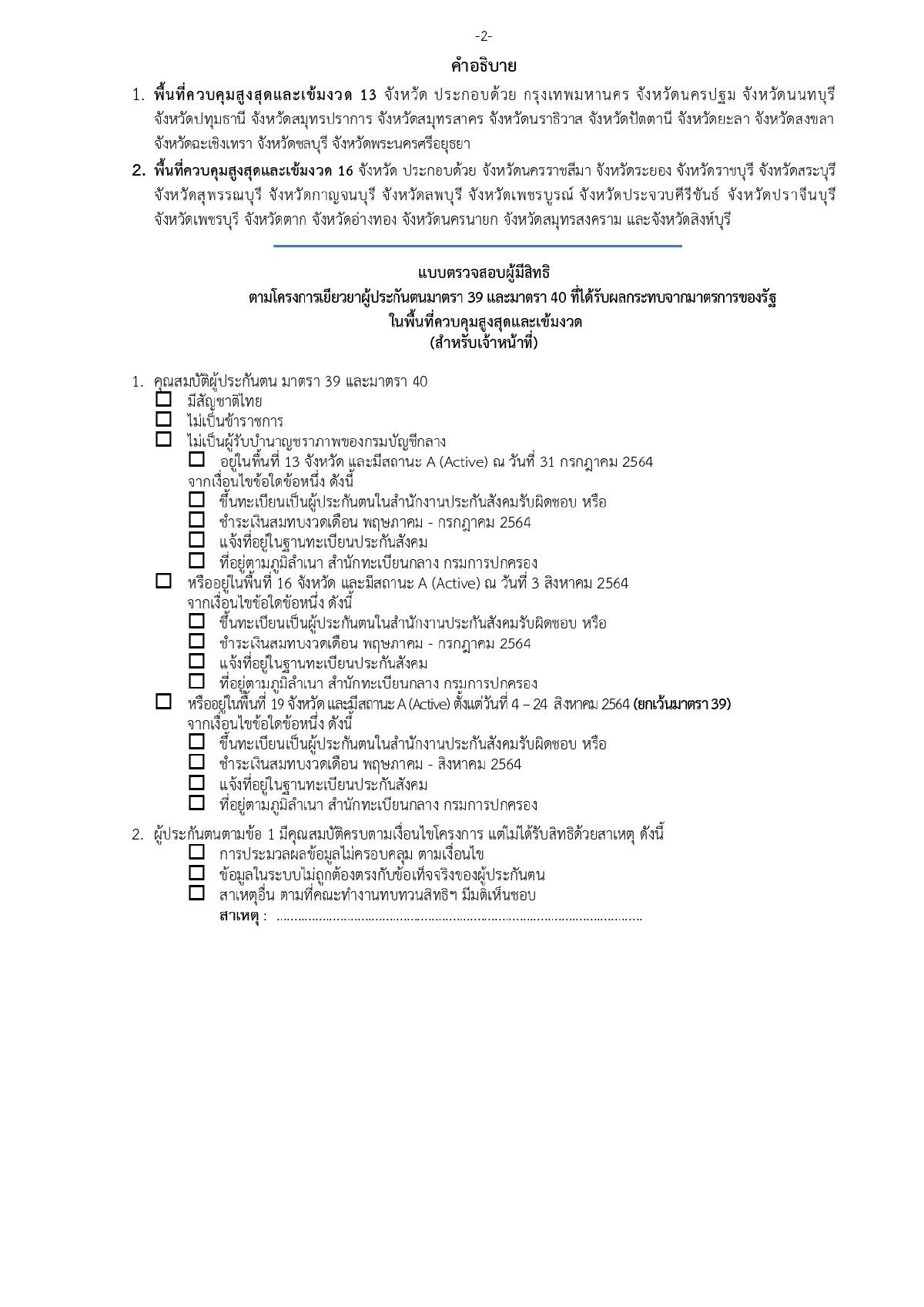 แบบคำขอทบทวนสิทธิ, ทบทวนสิทธิ, ทบทวนสิทธิเยียวยา, วันโอนเงินเยียวยา, ม.33, ม.39, ม.40, พร้อมเพย์, ผูกพร้อมเพย์เลขบัตรประชาชน, สำนักงานประกันสังคม, ประกันสังคม, มาตรา 33, มาตรา 39, มาตรา 40, วัคซีนโควิด, ฉีดวัคซีน, AstraZeneca, Sinovac, นายจ้าง, ผู้ประกันตน, เช็กสิทธิประกันสังคม