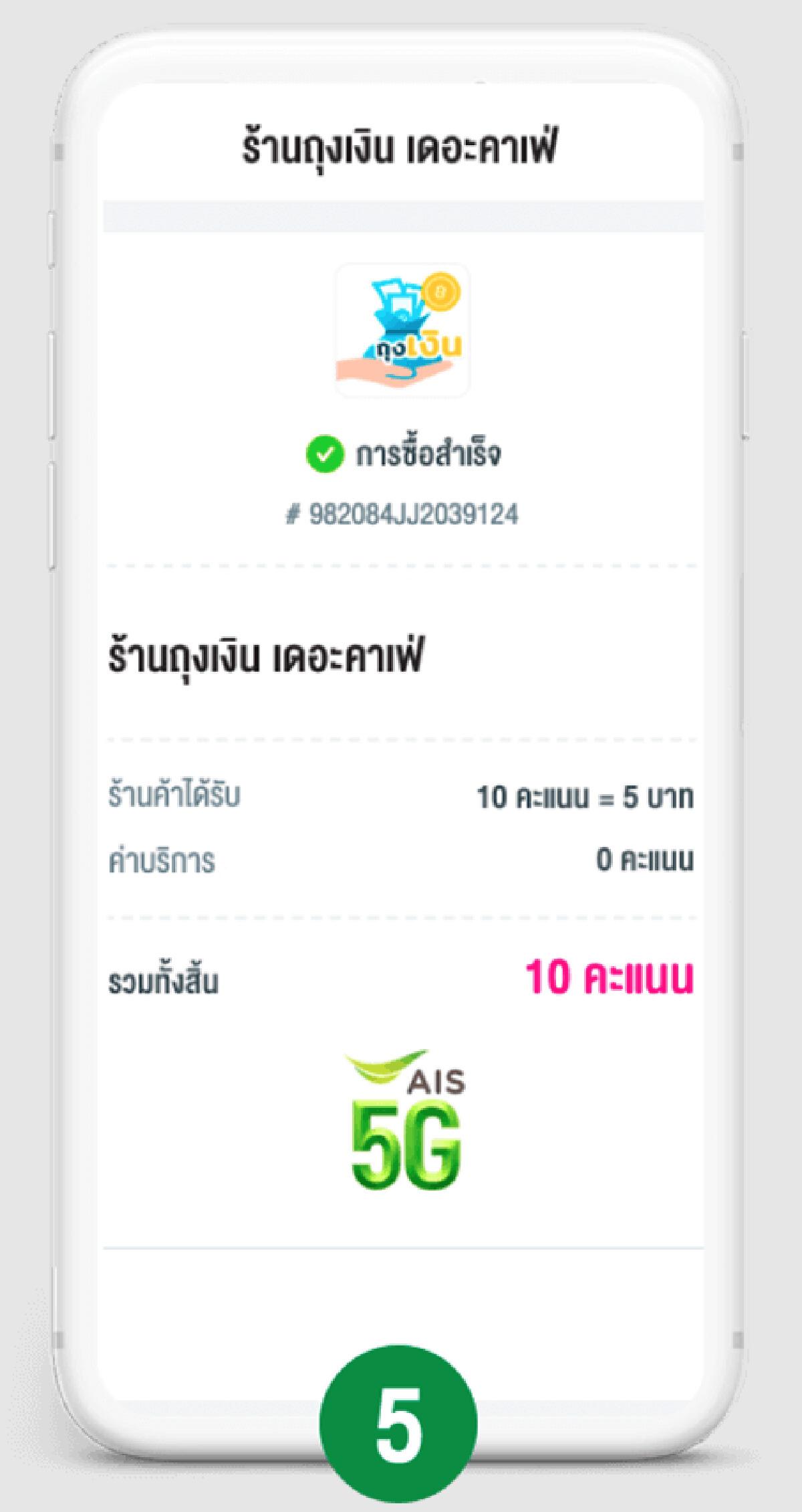 AIS Points, myAIS, พอยท์เพย์, เอไอเอส, ธนาคารกรุงไทย, ถุงเงิน
