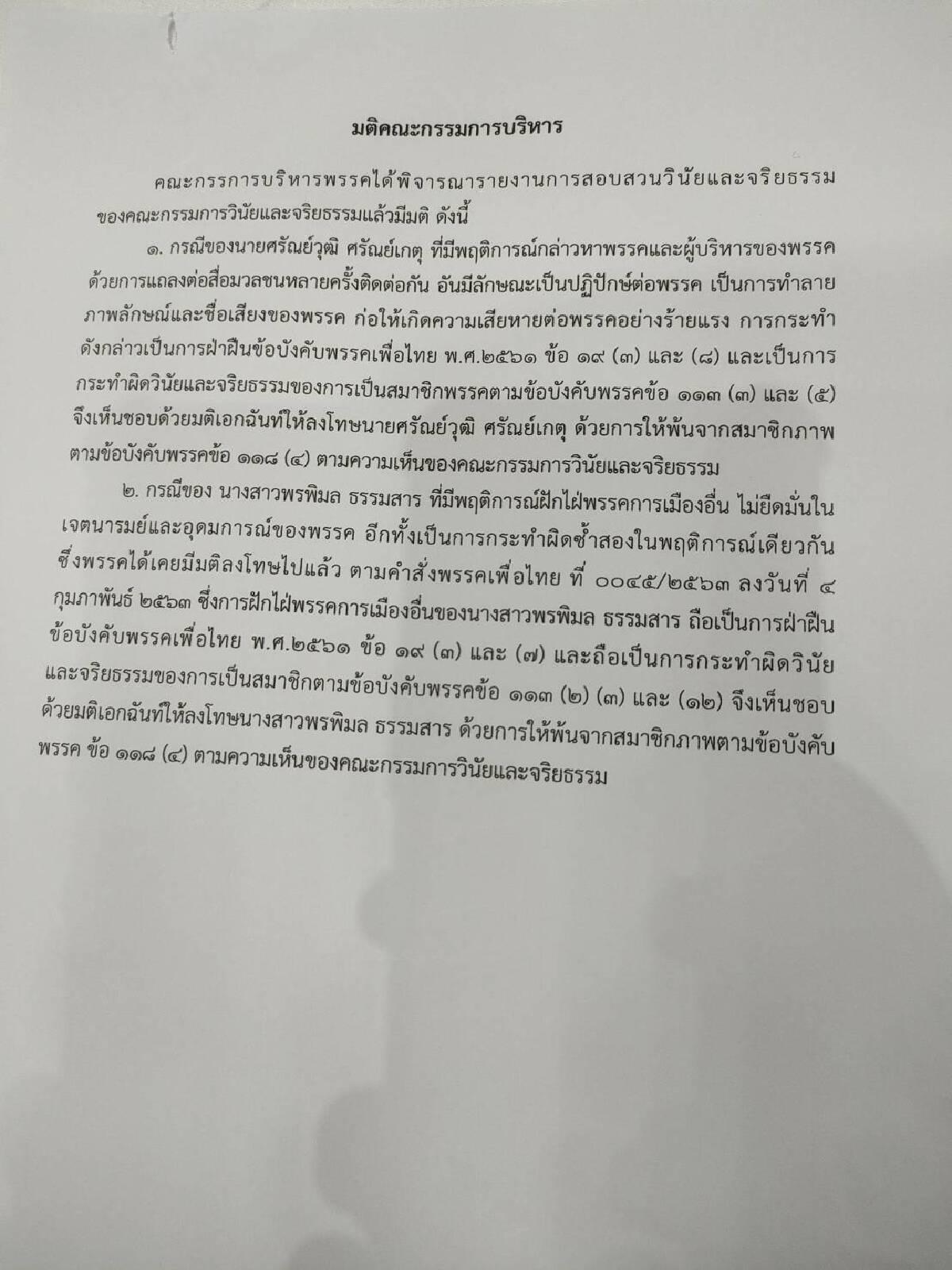 """ด่วน เพื่อไทย ลงมติ ขับ 2 ส.ส. """"ศรัณย์วุฒิ -พรพิมล"""" พ้นพรรค"""
