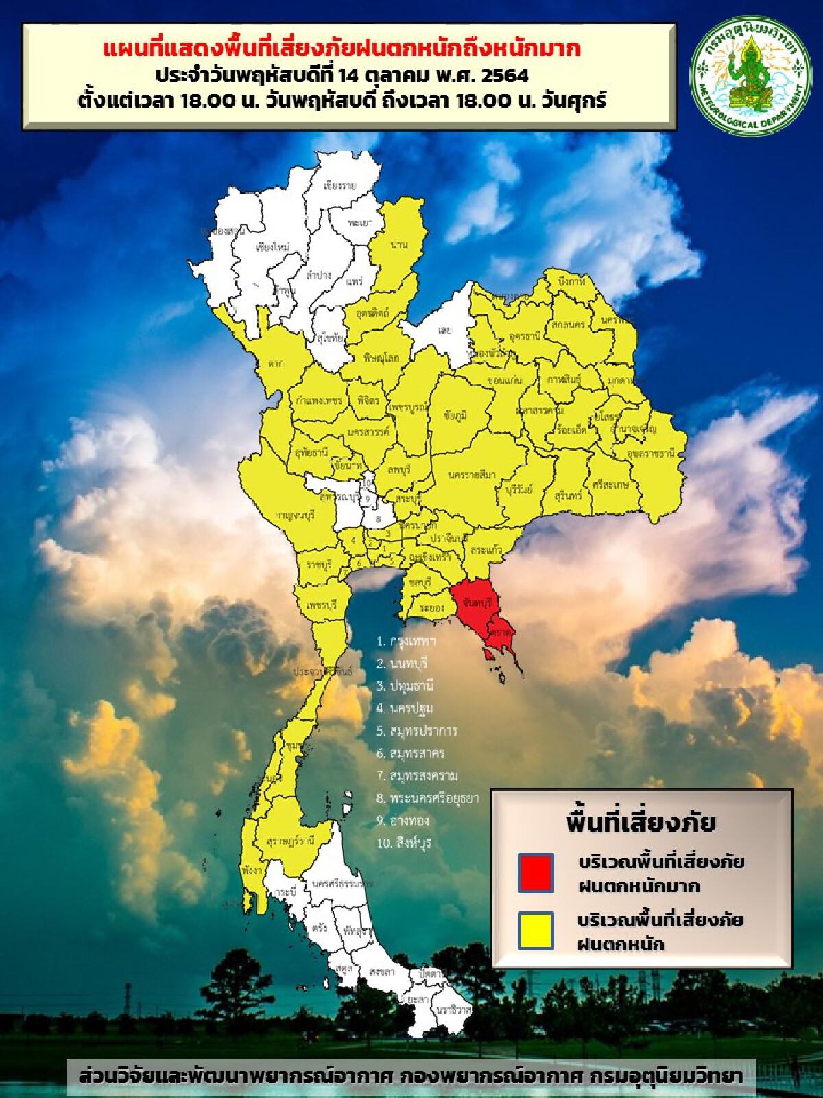 """อุตุฯ เตือน ฉ.11 พายุ """"คมปาซุ"""" อีสานรอรับฝนถล่ม กรุงเทพ 60 %"""