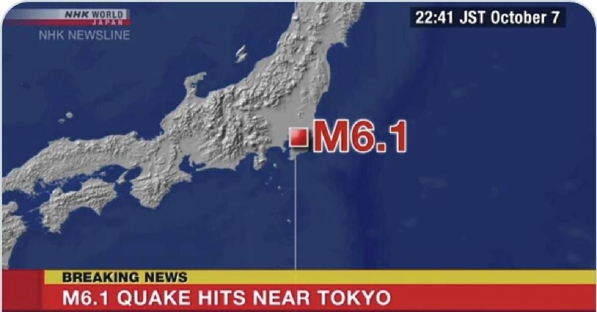 """ด่วน """"แผ่นดินไหวรุนแรง""""ทางตะวันออกของญี่ปุ่นเตือนอาฟเตอร์ช็อก"""