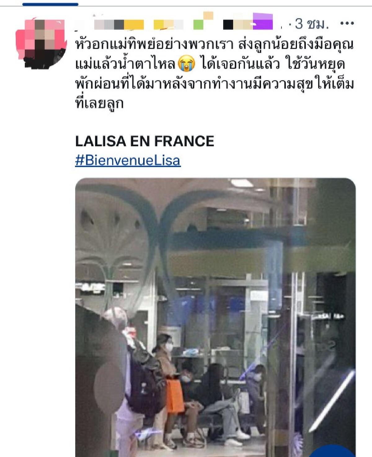 """อบอุ่น """"ลิซ่า Blackpink""""  ถึงฝรั่งเศสแล้ว เจอคุณแม่ในรอบ 2 ปี"""