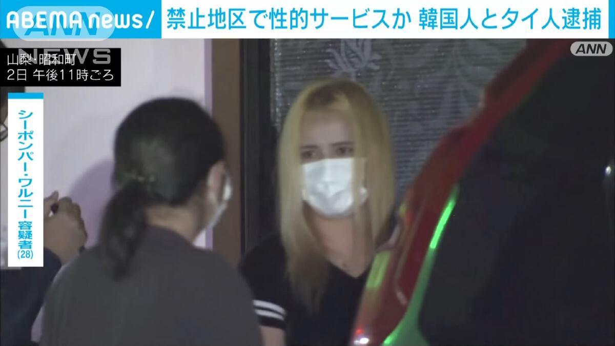 """ญี่ปุ่นจับกุม """"แรงงานไทย"""" นวดให้บริการทางเพศผิดกฏหมาย"""