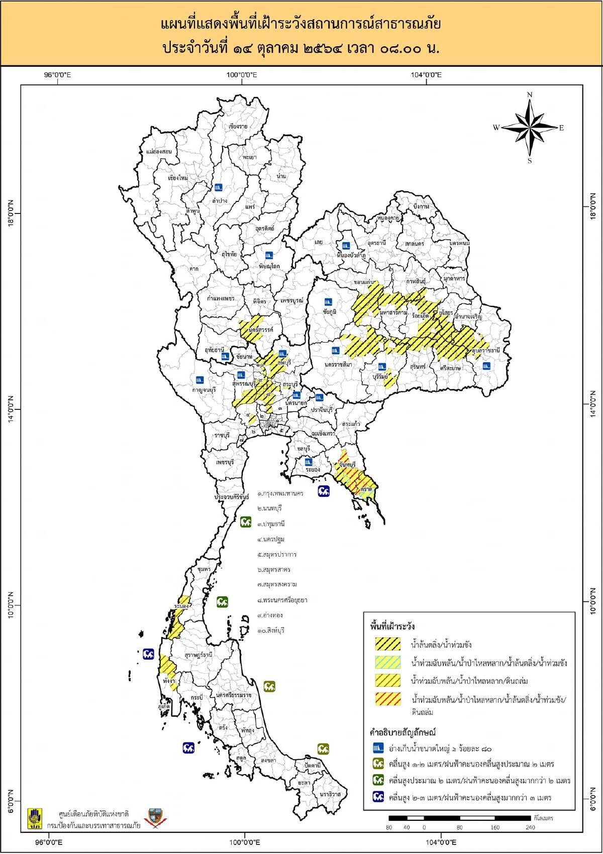 ปภ. เตือนล่าสุด 4 จว. เสี่ยงท่วมฉับพลัน - น้ำป่าหลาก เช็คเลยมีอำเภอไหนบ้าง