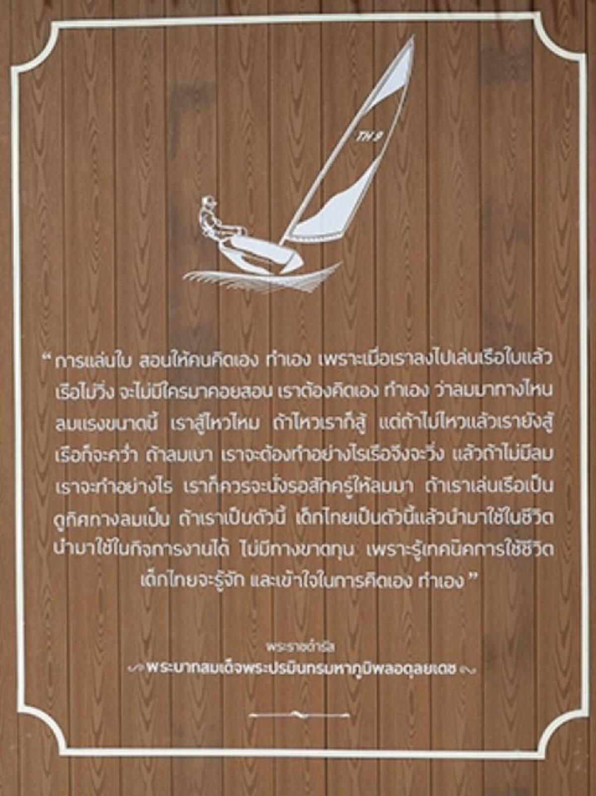 """""""ในหลวงรัชกาลที่9 """"นักกีฬาเรือใบทีมชาติไทย กีฬาแหลมทอง 2510"""
