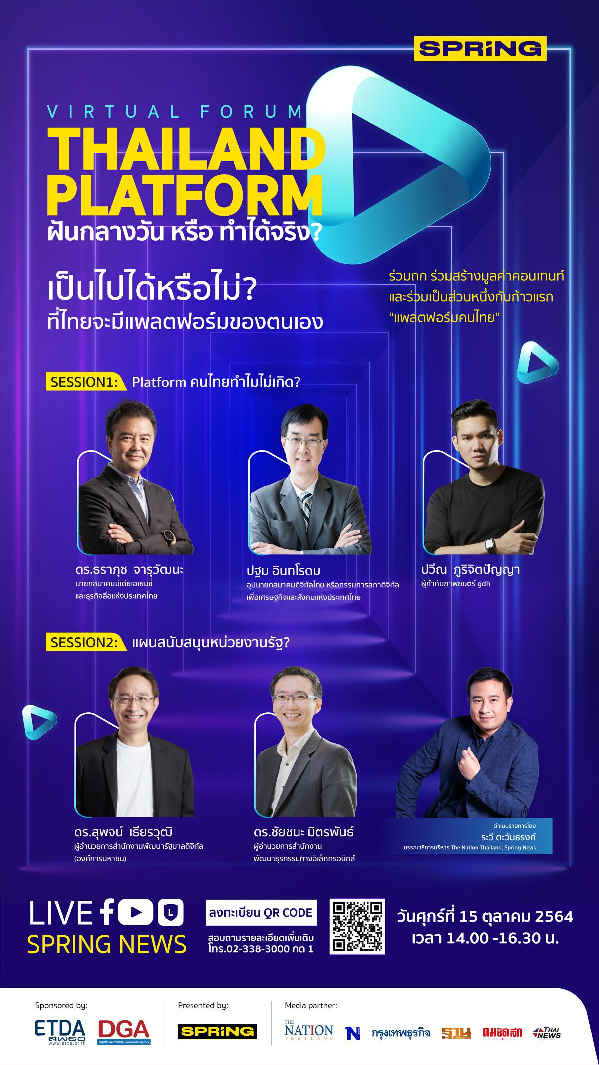 """สัมมนา Virtual Forum """"Thailand Platform ฝันกลางวัน หรือ ทำได้จริง"""""""