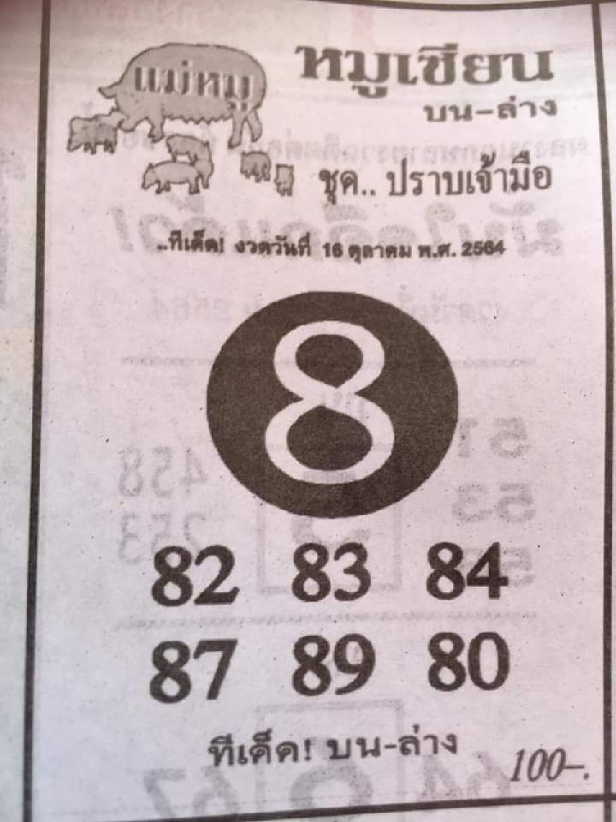 """หวยซอง16/10/64 """"เลขเด็ดงวดนี้"""" ใบ้เข้าเป้าทุกงวด เลขไหนมา คอหวยห้ามพลาด"""