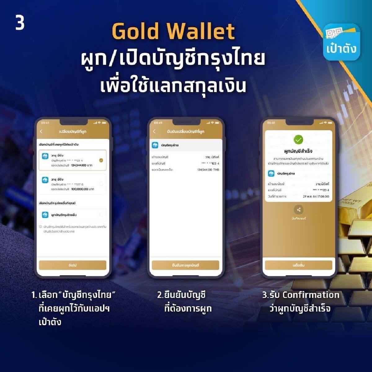 """ซื้อขาย """"ทองคำ"""" ออนไลน์ เปิดวิธีติดตั้ง - ลงทะเบียน gold wallet ผ่านแอปเป๋าตัง"""