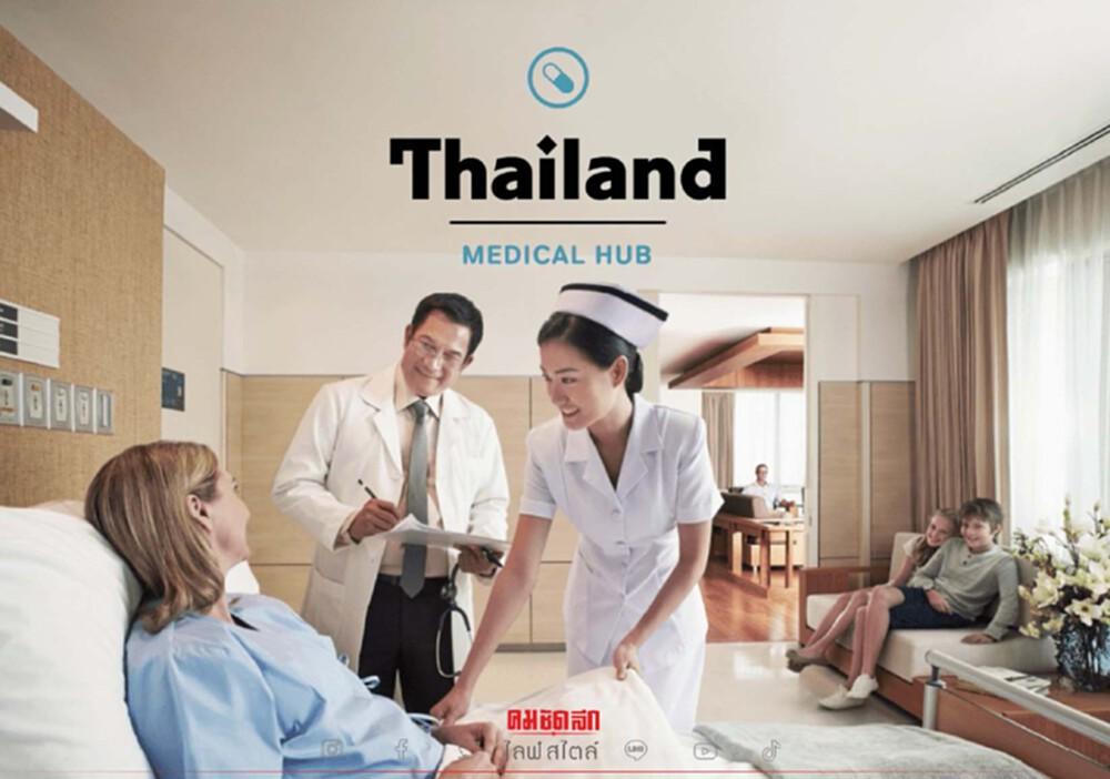 """รู้ไหมทำไมต่างชาติชอบมาเที่ยวไทยแบบ """"ท่องเที่ยวเชิงการแพทย์"""""""