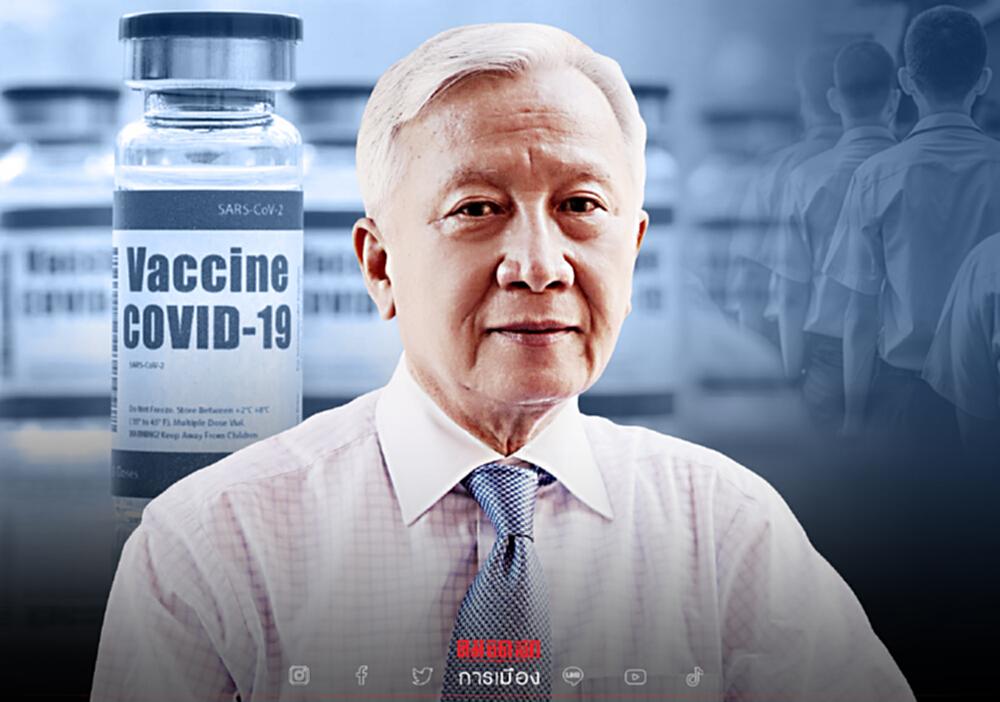 """ศ.ดร.กนก ออกโรงเตือน เตรียมการก่อน""""ฉีดวัคซีนไฟเซอร์""""ให้เด็ก"""