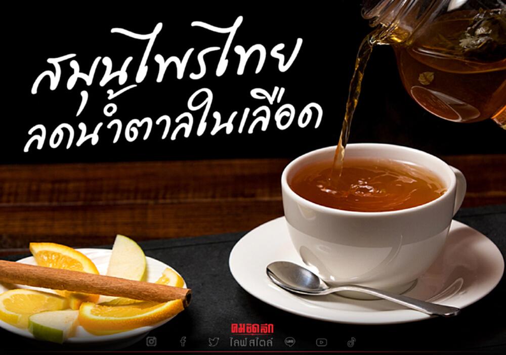 ลดน้ำตาลในเลือดด้วยสมุนไพรไทย