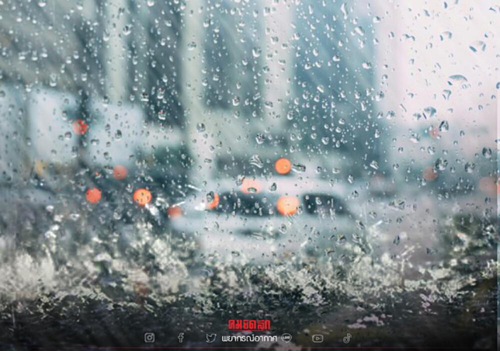 """กรมอุตุฯ """"พยากรณ์อากาศ"""" วันนี้ ไทยมีฝนเพิ่ม ภาคกลาง-ตอ.ตกหนักมาก กทม.เจอ 80%"""