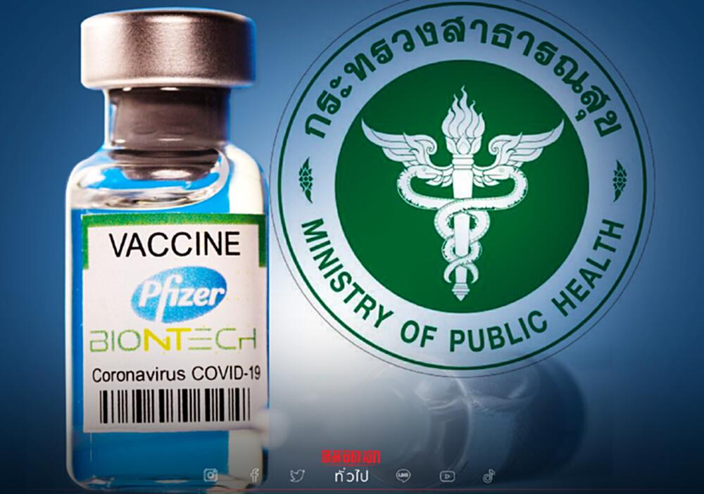 """วัคซีน """"Pfizer"""" ที่หนึ่งในใจ คนไทยเลือกฉีดสู้ """"โควิด-19"""""""