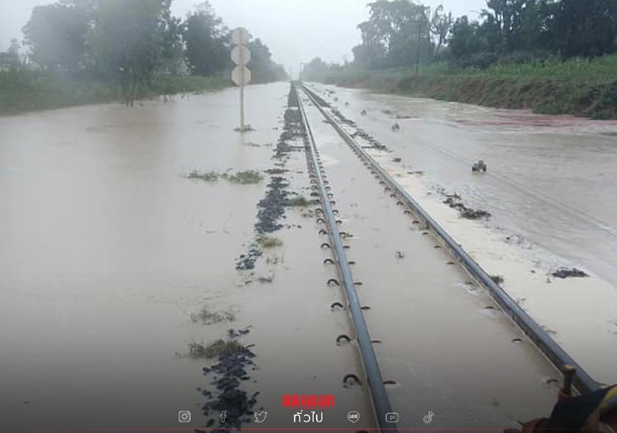 """ด่วน \""""น้ำท่วม\"""" หนัก \""""การรถไฟฯ\"""" แจ้ง งดเดินรถสายอิสาน ตั้งแต่วันนี้เป็นต้นไป"""
