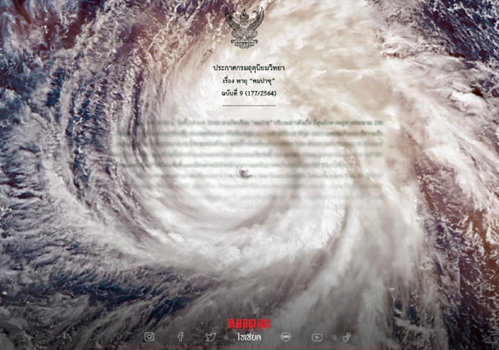 """เตือน """"คมปาซุ"""" ฉ.9 ขึ้นฝั่งเวียดนามวันนี้ อีสานอ่วมฝนหนัก เรือเล็กงดออกฝั่ง"""
