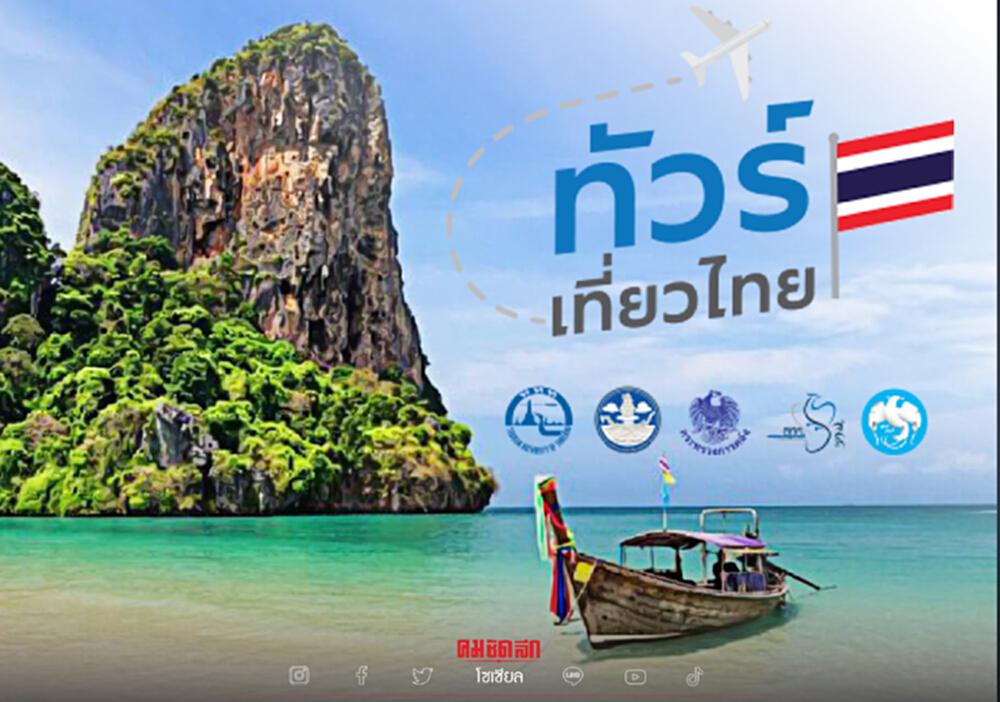 """""""ทัวร์เที่ยวไทย"""" คลิกจองสิทธิได้แล้ววันนี้ ผ่านแอปเป๋าตัง รัฐจ่ายให้ 5,000"""