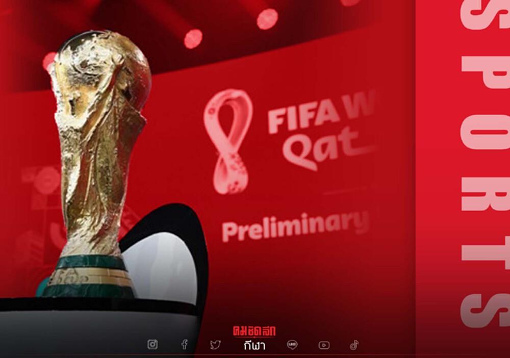 """เปิดโปรแกรม """"ฟุตบอลโลกรอบคัดเลือก 2022 """" โซนยุโรป คืนนี้"""