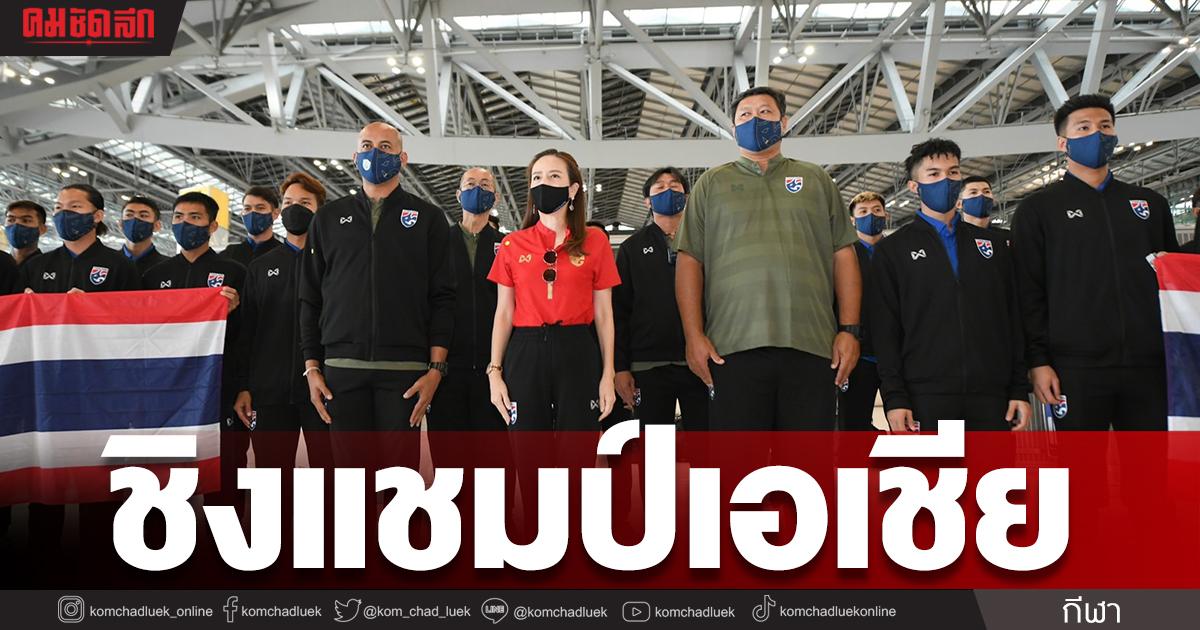 """มาดามแป้ง ตั้ง ธนวัฒน์   กัปตัน """"ทีมชาติไทยยู23""""  ฟุตบอลชิงแชมป์เอเชีย"""
