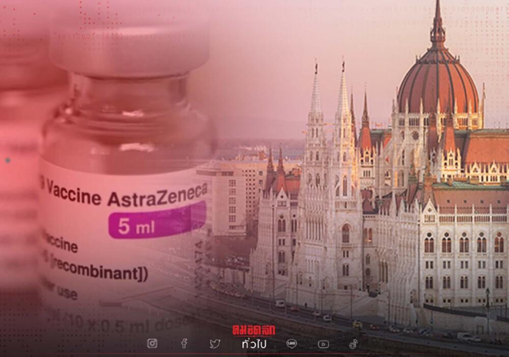 """ครม.อนุมัติซื้อ """"วัคซีนแอสตร้าเซนเนก้า"""" จากฮังการี 4 แสนโดส"""