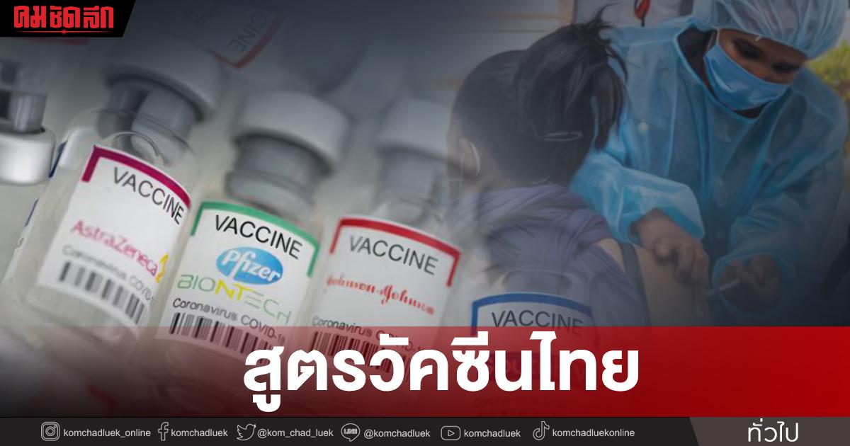 """เช็คอัปเดตสูตร """"วัคซีนโควิด"""" ไทย มีกี่แบบ ทั้งไขว้-บูสเตอร์ แถมมาใหม่ SV+PFZ"""