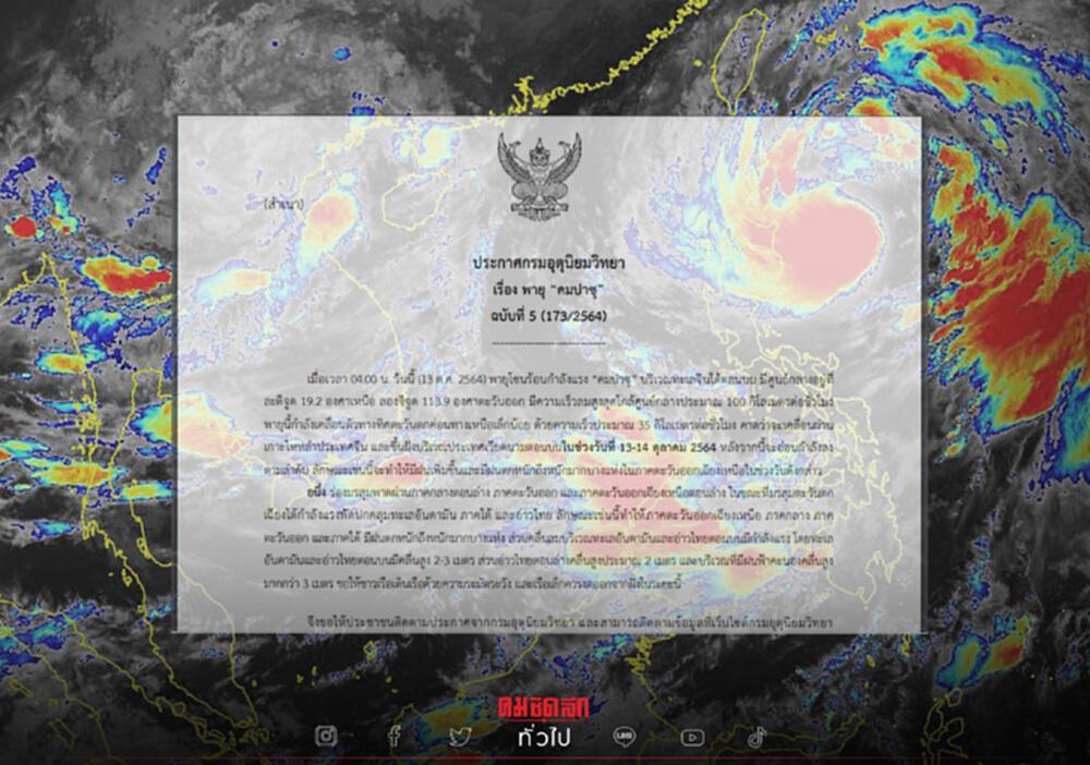 """จับตา""""พายุคมปาซุ"""" วันนี้จ่อขึ้นฝั่งเวียดนาม กระทบอีสานเกิดฝนตกหนัก"""