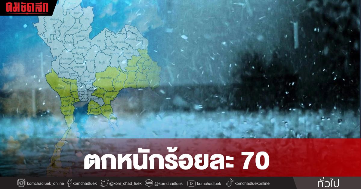 """""""สภาพอากาศวันพรุ่งนี้"""" ทั่วไทยฉ่ำฝนเจอตกสะสม-ตกหนักร้อยละ 70 ของพื้นที่"""