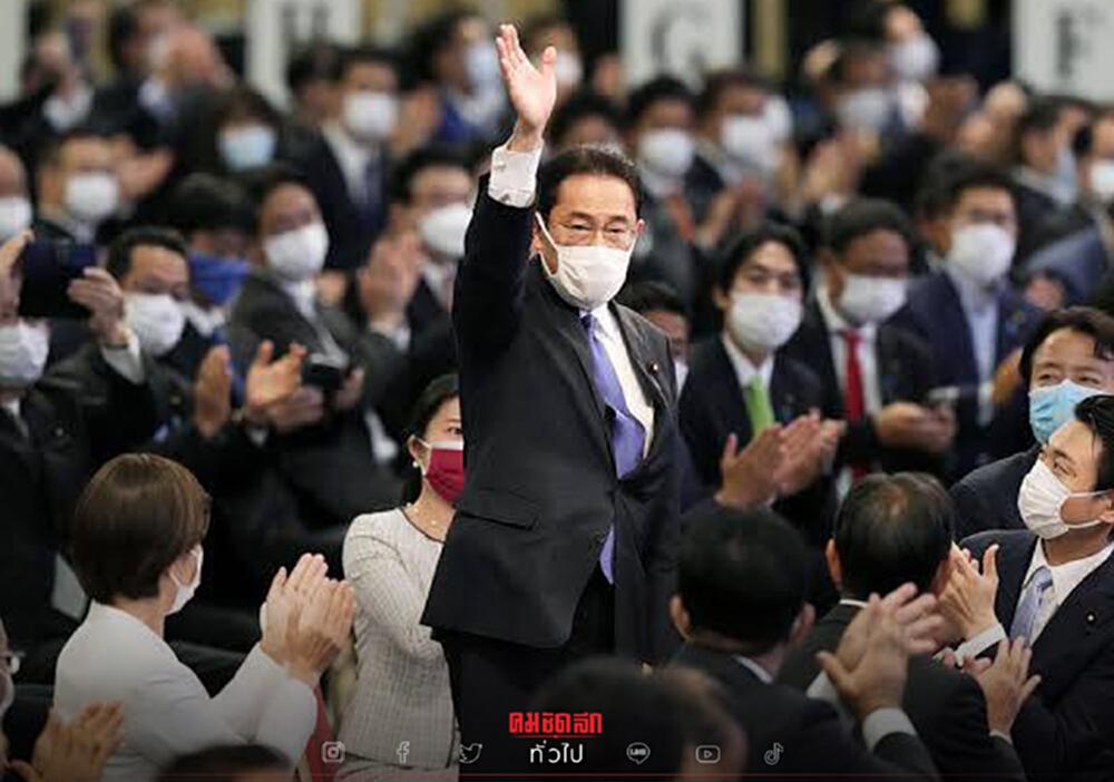 """""""ฟูมิโอะ คิชิดะ"""" นายกฯ ญี่ปุ่น สั่งยุบสภา หลังจากรับตำแหน่ง 11 วัน"""