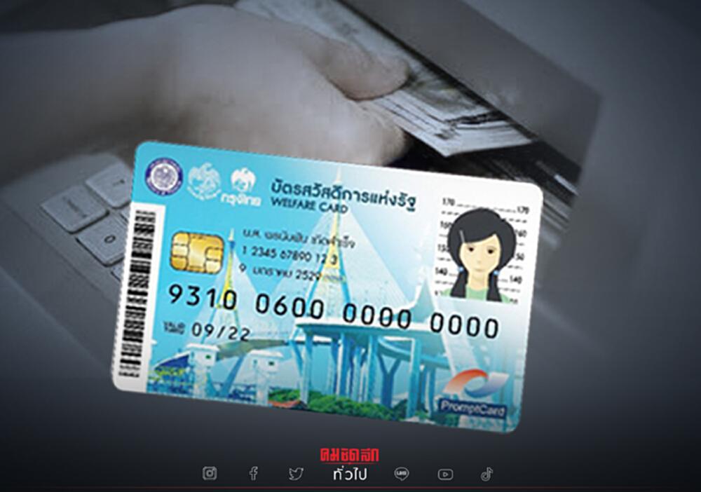 """""""บัตรสวัสดิการแห่งรัฐ"""" เปิดไทม์ไลน์จ่ายเงินประจำเดือน ต.ค.เงินเข้าวันไหน"""