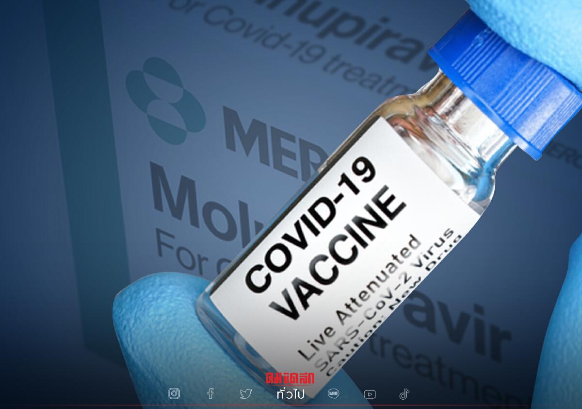 """หมอ ชี้ \""""โมลนูพิราเวียร์\"""" ไม่ใช่ยาทดแทน \""""วัคซีนโควิด-19\"""""""